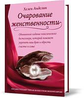 "Книга ""Очарование женственности"", Анделин Хелен   Эксмо, АСТ"