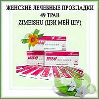 Китайские прокладки ЦЗИ МЕЙ ШУ (ZIMEISHU) 10 шт.