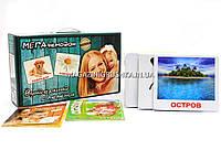 Развивающая игра Карточки Домана Мега чемодан Ламинация на русском языке «Вундеркинд с пеленок» - 23 набора