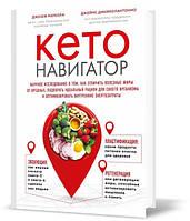 """Книга """"Кето-навигатор. Научное исследование о том, как отличить полезные жиры от вредных, подобрать идеальный рацион для своего организма и"""