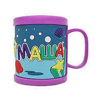 Детская кружка BeHappy 3D с именем Маша 300 мл Сиреневый ДК055, КОД: 1346268