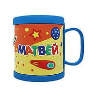 Детская кружка BeHappy 3D с именем Матвей 300 мл Синий ДК054, КОД: 1346267
