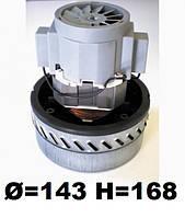 Двигатель пылесоса H 061300501 d=143  h=168 (итал.ср.)