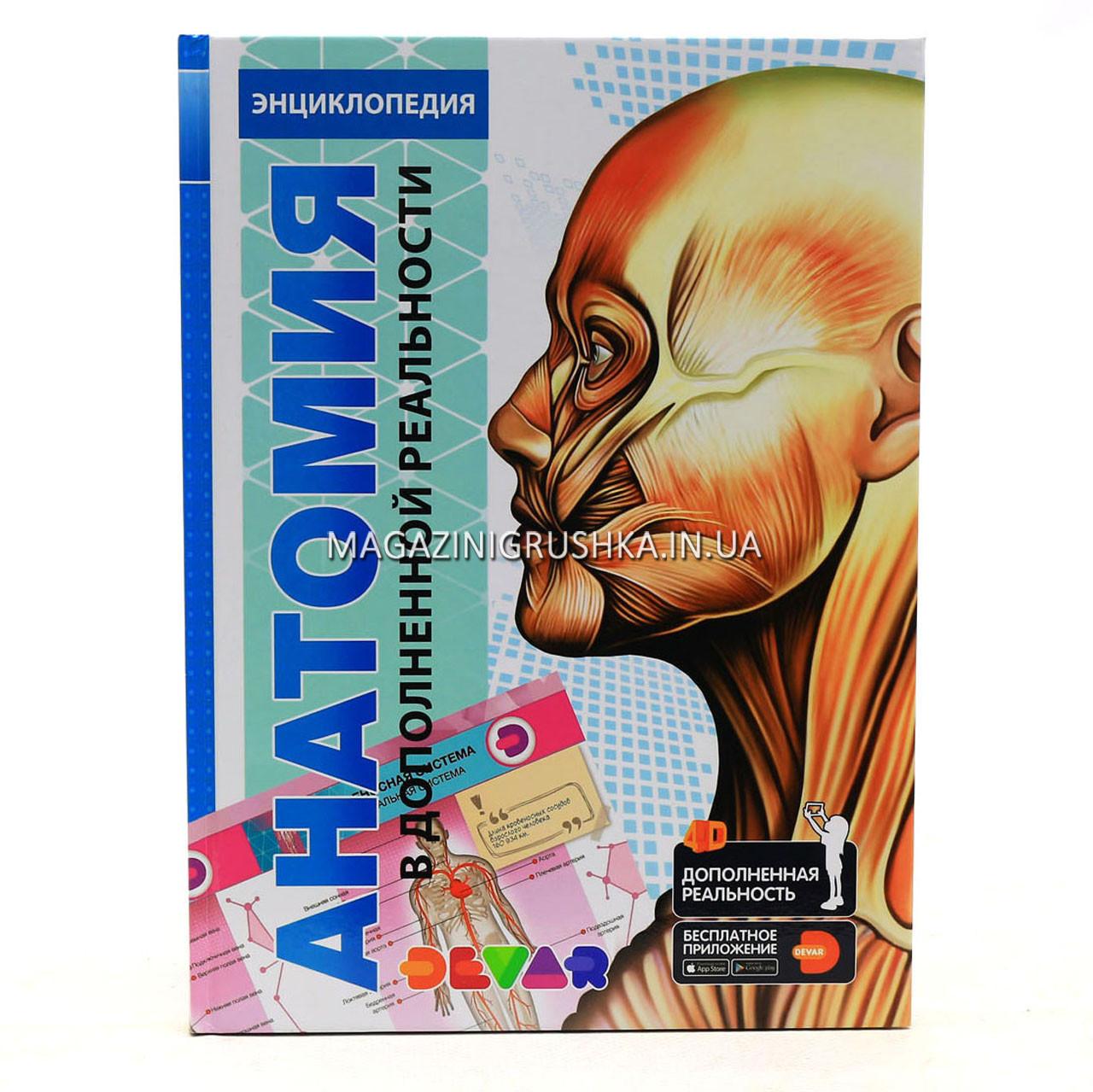 Книга для развития ребенка «Энциклопедия 4D Анатомия в дополненной реальности»