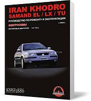 Книга / Руководство по ремонту Iran Khodro Samand EL / LX / TU c 2004 года | Монолит