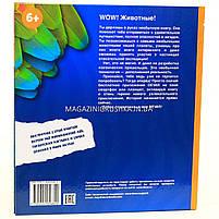 Книга для развития ребенка «Энциклопедия в дополненной реальности «Животные» 4D, 68 стр, фото 2