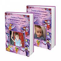 Именная книга - сказка Ваш ребенок и фиолетовый эльф, или история для детей, которые не хотят спа, КОД: 220678