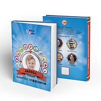 Именная книга для мальчиков Ваш ребенок выбирает профессию FTBKPRORU, КОД: 220660