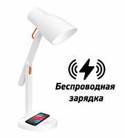 Настольная лампа NOUS S5 White с беспроводной зарядкой
