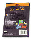 Магические послания Ангелов, карты,  Дорин Вирче ( ukraine ), фото 2
