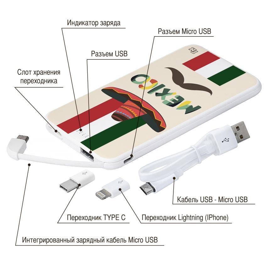 Универсальная мобильная батарея Мексиканец, 5000 мАч (E505-08)