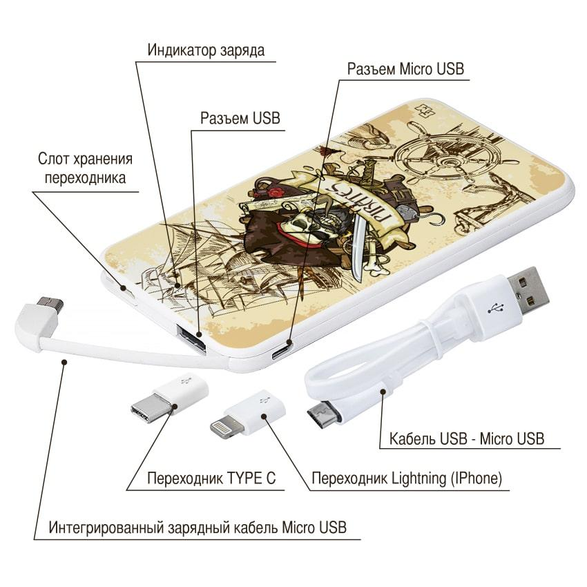Портативный аккумулятор Пираты, 5000 мАч (E505-28)