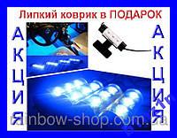 LED подсветка салона авто 4х3LED + ЛИПКИЙ КОВРИК