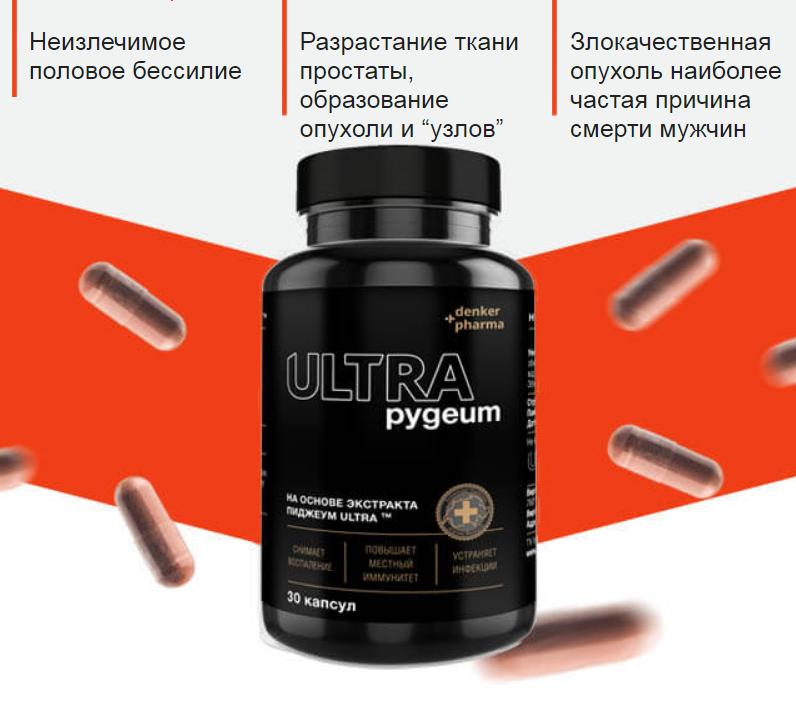 Капсулы Пиджеум Ультра - от простатита