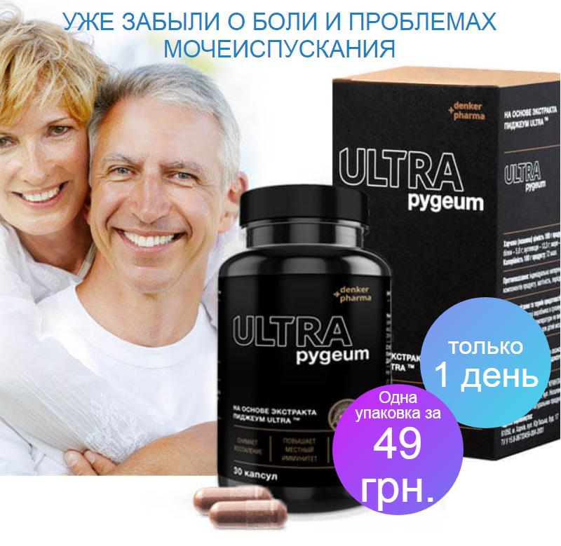 Pygeum-Ultra (Пиджеум-Ультра) - капсулы от простатита