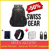 """Рюкзак  Швейцарский SwissGear 8810, 56 л. """"17"""" дюймов + ЧЕТЫРЕ подарка + USB+ дождевик"""