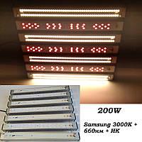 Фитосветильник для растений GrowSvitlo ,200 Вт, Samsung lm561c+ Epistar 660nm +ИК