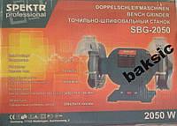 Электроточило Spektr Professional SBG-2050