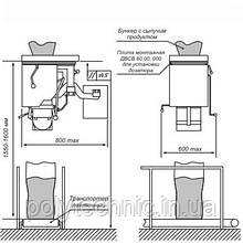 Бункерный дозатор для сыпучих