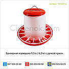 Бункерная кормушка 9,3 л / 6,2 кг с ручкой красн., фото 2