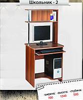 """Компактный компьютерный стол с надстройкой """"Школьник-2"""" цвет ДСП """"Ольха"""""""