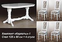 Комплект обеденный стол + 4 стула, белый (Говерла 120 см и Чумак)