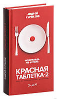 *Красная таблетка-2. Вся правда об успехе | Курпатов Андрей Владимирович