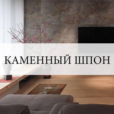 КАМ'ЯНИЙ ШПОН