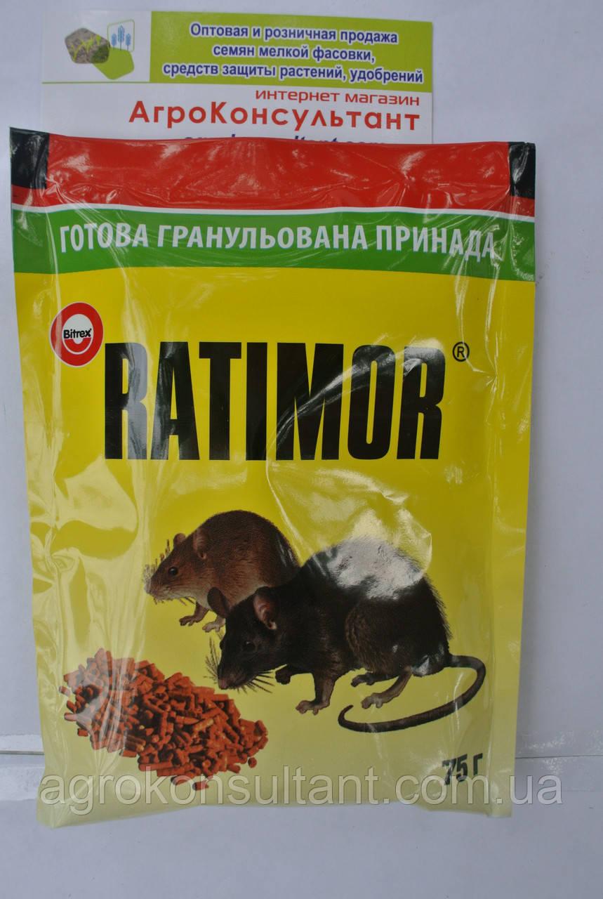 Родентици Ратімор, 75 г - гранули від щурів, мишей, гризунів. Приманка готова до застосування