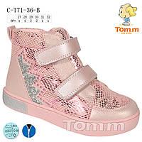 Детские демисезонные ботинки TOM M, с 27 по 32 размер, 8 пар