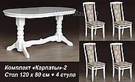Комплект обеденный стол + 4 стула, белый(Говерла 120 см и Чумак 2)
