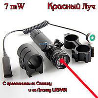 Лазерный целеуказатель Красный луч 7mW ЛЦУ
