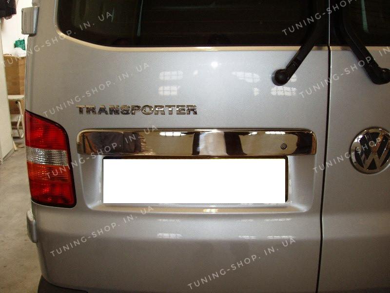 Накладка на планку багажника  Volkswagen T5 2003-2010 распашонка