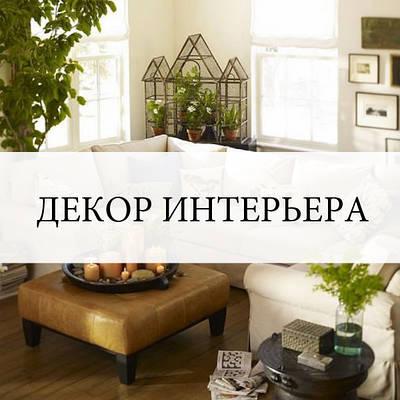 ДЕКОР ІНТЕР'ЄРУ