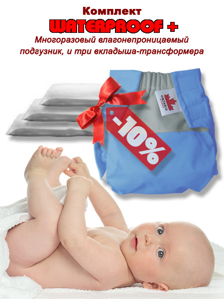 """Многоразовый подгузник для детей """"Waterproof"""" + 3 вкладиша, голубой"""