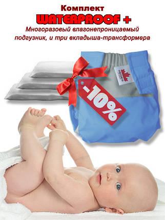 """Многоразовый подгузник для детей """"Waterproof"""" + 3 вкладиша, голубой, фото 2"""