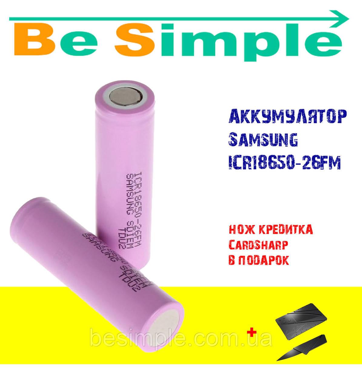 Аккумулятор Samsung ICR18650-26FM 2600 mAh