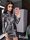 Короткое платье из люрекса с пайетками с длинным рукавом и высоким воротником 66py650E, фото 3