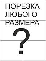 Самоклеящаяся этикетка в листах А4 - необходимый Вам размер