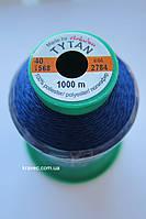 Нитки Tytan Ariadna 40 /1000м /всі кольори в наявності