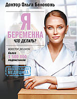 Я беременна, что делать? 2-е изд.   Белоконь Ольга Александровна