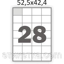 Самоклеящаяся этикетка в листах А4 - 28 шт (52,5х42,4)