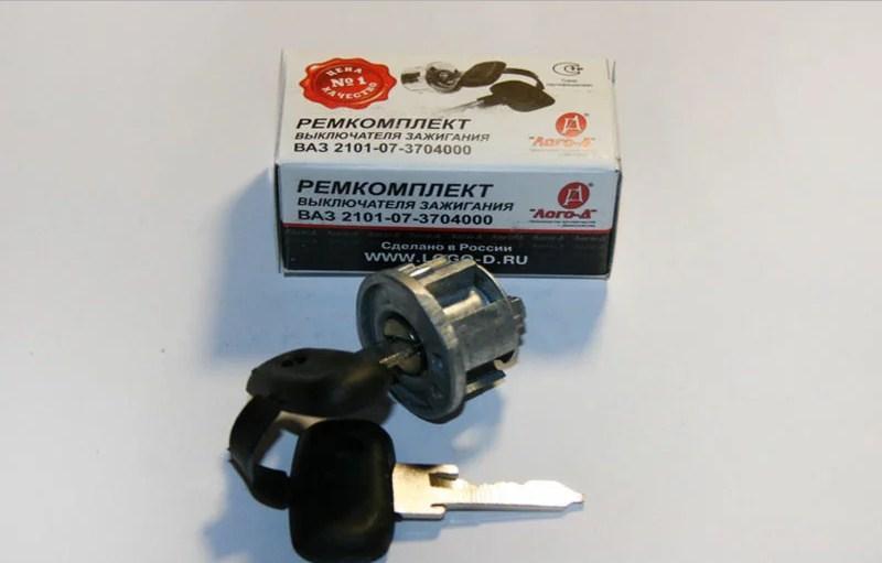 Личинка замка зажигания 2101 с ключом (цилиндр замка)