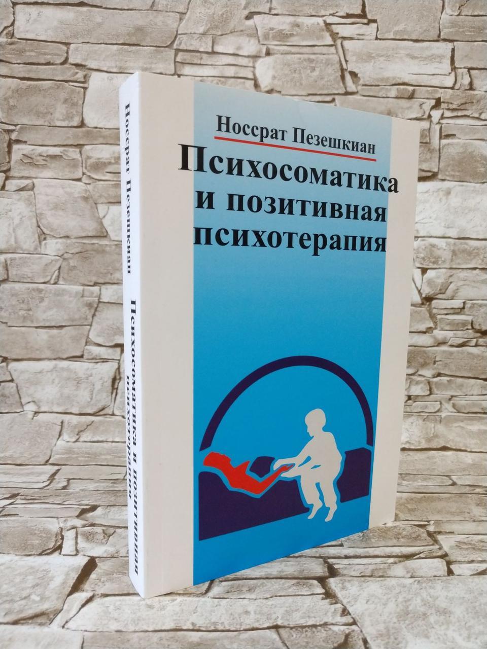 """Книга """"Психосоматика и позитивная психотерапия"""" Носсрат Пезешкиан"""