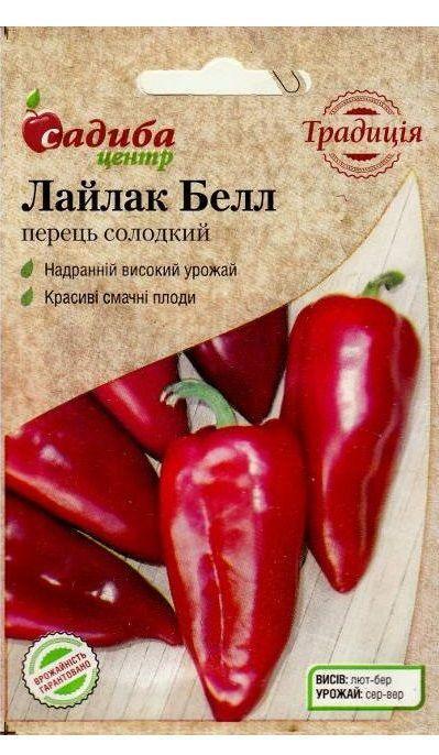Насіння Перець солодкий Лайлак Белл /0,3 г/