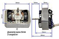Двигатель, Мотор для вытяжки 150W  - 31mm - Универсальный.