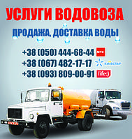 Аренда водовоза Запорожье. Доставка воды водовозом в Запорожье. Машина с цистерной, с бочкой ЗАПОРОЖЬЕ.