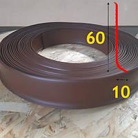 Напольный гибкий плинтус FLEX  60 мм Светло-коричневый