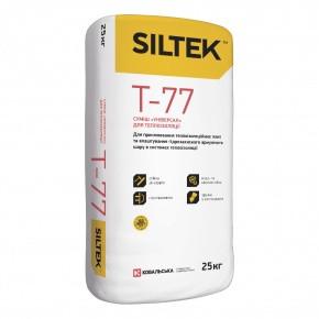 Клей для армировки SILTEK Т-77 25кг