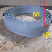 Плинтус гибкий виниловый под алюминиевый 60 мм Светло-серый